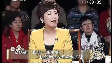 祥康快车-祥康养生中如何面对病灶的反复-20130401(流畅)