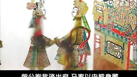 唐山皮影戏刘秀走国(松棚会)35-2