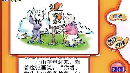 小学语文s版一年级下册 小猪画画