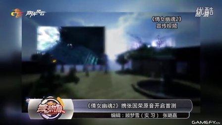 《倩女幽魂2》携张国荣原音开启首测