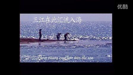 音乐视频:《生命的河》-永久的博鳌论坛