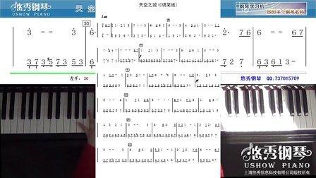 天空之城 c调 简谱版 零基础钢琴教学视频及五线谱 悠秀钢琴入门视频