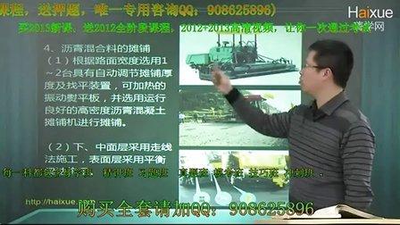 2013二级建造师公路实务精讲班张铭100