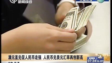 澳元直兑促人民币走强  人民币兑美元汇率再创新高[上海早晨]