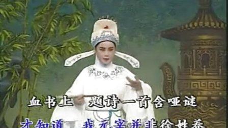 越剧《玉蜻蜓·天宽地阔路绵长》