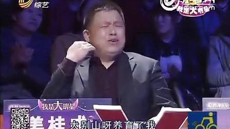 山东综艺我是大明星那个秃子评委李军是干什么的