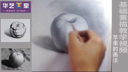 艺画室 苹果的素描画法和步骤图片