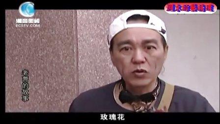 潮汕小品 老曹的故事 潮商卫视台