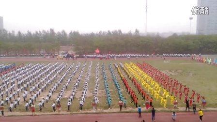 许昌学院运动会 武术操表演