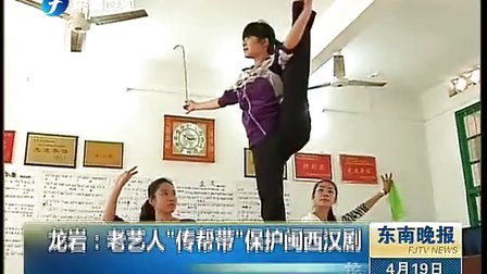 """龙岩:老艺人""""传帮带""""保护闽西"""