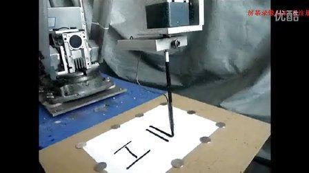 工业机器人 六关节机械手 写字