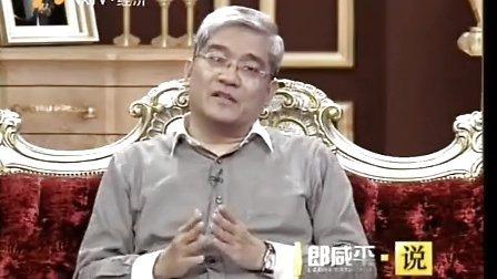 郎咸平说 20130420 大部制不能一并了之(上)