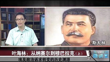 叶海林:中东风云录(8)总统仓皇出逃的埃及