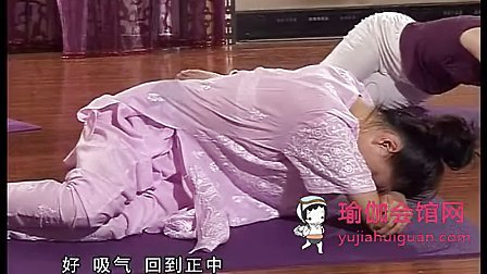 孕妇瑜伽教程第四集共四集【瑜伽会馆网】视频
