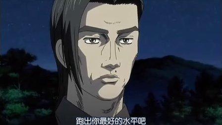 头文字D第五季12