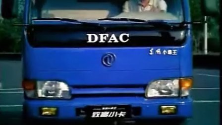 DFAC02 东风汽车广告