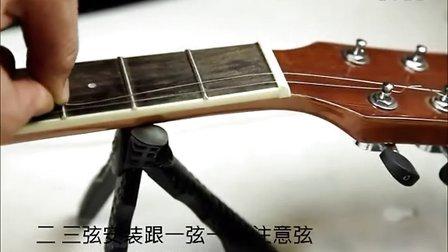 木吉他换弦教程(视频版)