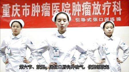 重庆市肿瘤医院肿瘤放疗科张口训练操
