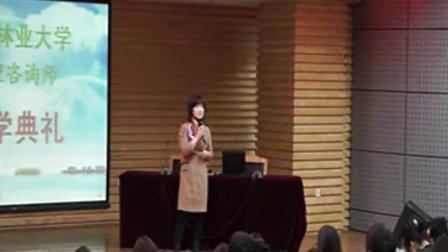 北京林业大学心理咨询师开班典礼