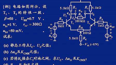 模拟电子技术基础(西安交大)