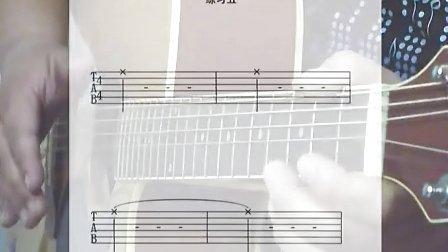 视频/吉他入门第二十八讲后十六分音符分解和弦练习·第一季