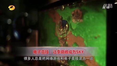 我的中国梦 20130507 电子竞技:让李晓峰成为sky