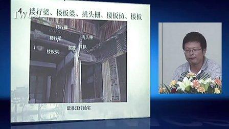 徽州传统民居木构架的营造技艺
