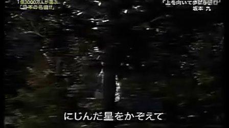 音乐:昂首向前走/上を向いて歩こう 日语原曲版本(有字幕)
