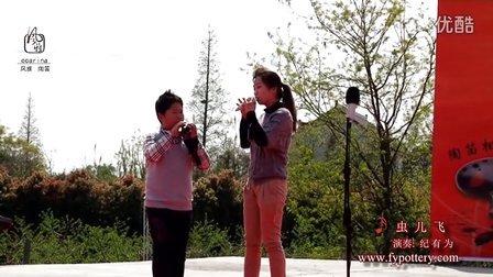 2013风雅陶笛节陶笛嘉年华视频——《虫儿飞》
