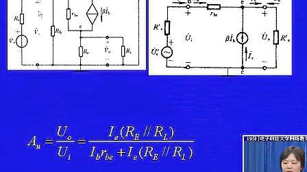 模拟电子电路 电子科技大学