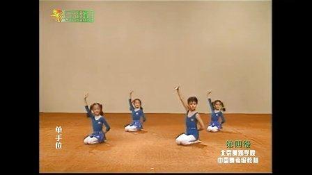 北京舞蹈学院 中国舞考级 第四级图片
