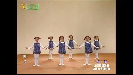 中国舞考级第一级图片