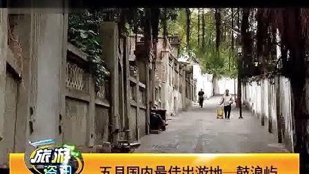 環球旅游頻道——旅游資訊