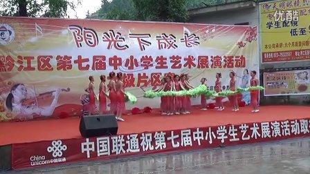 重庆市黔江区爱国中心小学校扇子舞《春天的年级三石家诗小学图片