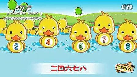 数鸭子 儿歌大全 儿童歌曲大全 亲宝儿歌