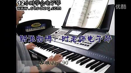 时老师电子琴教学视频