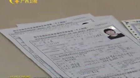 南宁 护照办理高峰期足不出校可办理130520壮语新闻