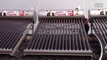 安装好的单机太阳能热水器