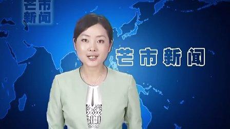 官方-芒市坝网站的视频萤视频频道火图片