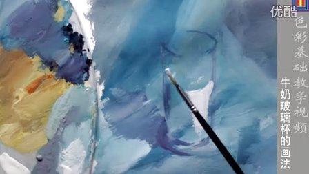 华艺画室-色彩水粉基础-色彩牛奶玻璃杯子画法
