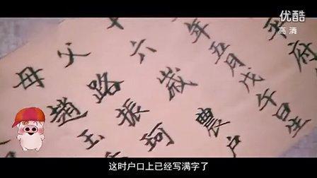麦兜趣评《陆贞传奇》穿帮镜头 何仙姑夫作品