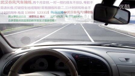 春风原创视频之科目三之红绿灯起步技巧