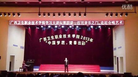 广西艺术学院合唱团