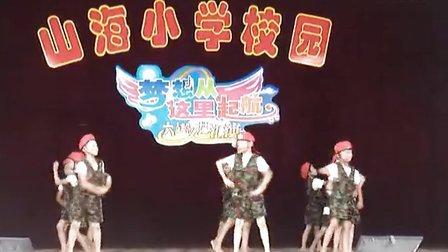 2013年山海小学六一v山海翰林郑州小学图片