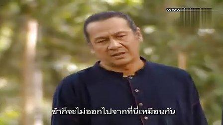 【泰剧】[名门绅士五部曲之缘定芳林][泰语无字][11集