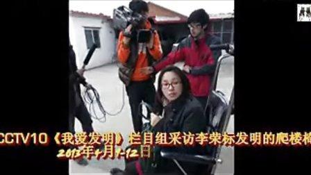 中央电视台第10频道我爱发明栏目组采访李荣标