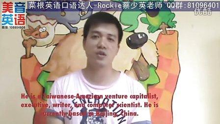 艾问李开复&蔡文胜&邓锋:创业管理视频音抖团队所有图片