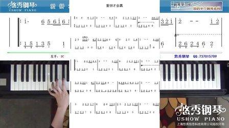 爱拼才会赢(简谱)_零基础钢琴教学视频及五线