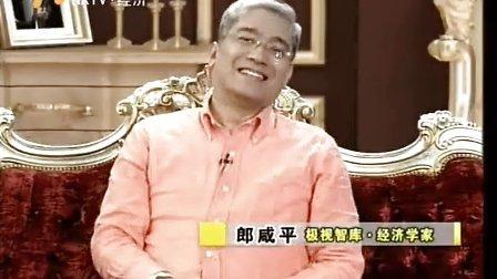 郎咸平说 20130608 肉价大涨背后更大的危机
