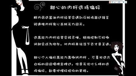 【甜言心语三国杀】内奸控场思路:切忌数人头